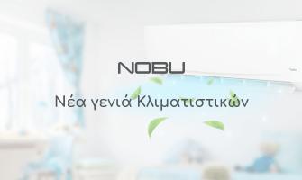 Νέα Σειρά Κλιματιστικών NOBU Toro