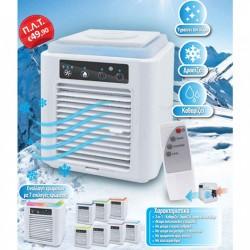 Pure Air - Φορητό mini Air Cooler 3 σε 1 με τηλεχειρισμό